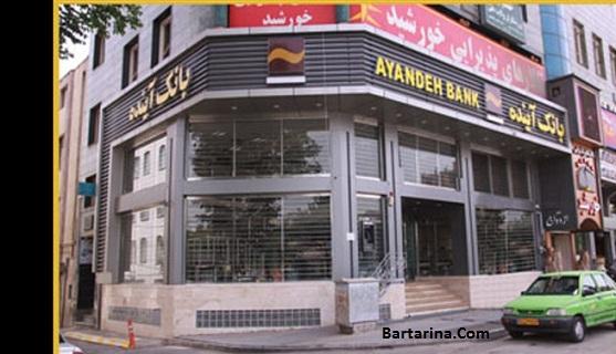 تعطیلی و ورشکستگی بانک آینده از شایعه تا واقعیت 21 شهریور 96