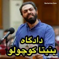 دادگاه قاتل بنیتا و متهمان پرونده قتل بنیتا ۲۰ شهریور ۹۶ عکس
