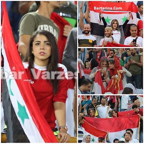 فیلم حضور زنان بی حجاب سوریه در بازی فوتبال ورزشگاه آزادی