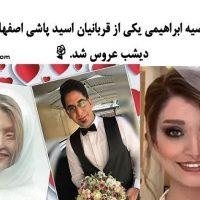 فیلم عروسی مرضیه ابراهیمی قربانی اسیدپاشی اصفهان شهریور ۹۶
