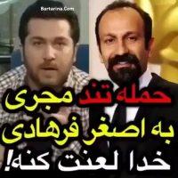 فیلم توهین علی مرادی مجری تلویزیون به اصغر فرهادی
