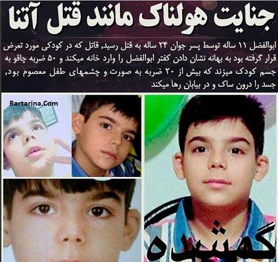 عکس علی قاتل کفترباز ابوالفضل 11 ساله + مصاحبه قاتل ابوالفضل