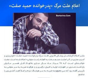 دلیل مرگ ناپدری حمید صفت + علت فوت پدر خوانده حمید صفت