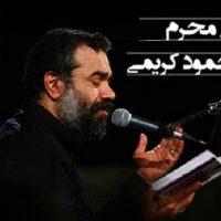 دانلود کامل مداحی حاج محمود کریمی ویژه ماه محرم ۹۶