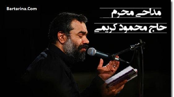 دانلود کامل مداحی حاج محمود کریمی ویژه ماه محرم 96