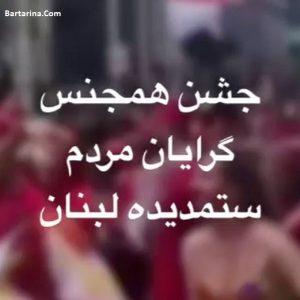 فیلم جشن همجنسگرایان مردم لبنان و سوریه در خیابان