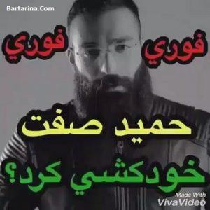 خودکشی حمید صفت در زندان ساعت 20 چهارشنبه 15 شهریور 96