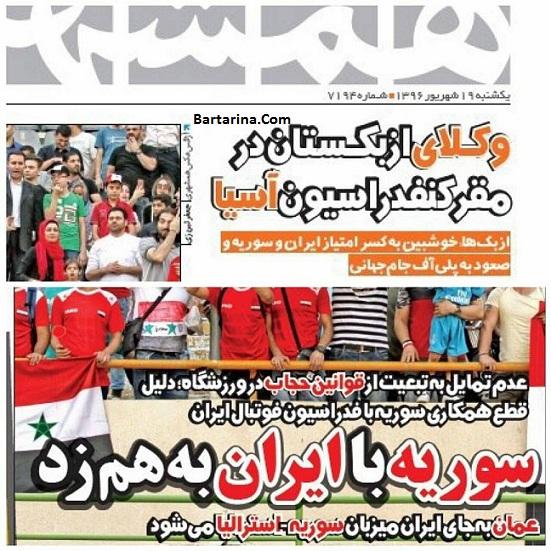 ماجرای شکایت فوتبال سوریه از ایران بخاطر حجاب تماشاگران