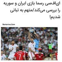 شایعه تبانی بازی فوتبال ایران و سوریه + بررسی توسط AFC