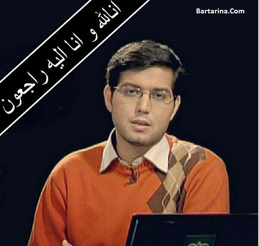 دلیل درگذشت مهدی محمد طاهری مجری برنامه ثریا شبکه یک