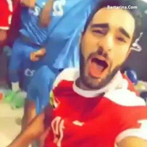 فیلم توهین بازیکنان سوریه در رختکن ورزشگاه آزادی به ایرانی ها