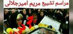 درگذشت مریم امیرجلالی شایعه یا واقعیت + خبر فوت امیر جلالی