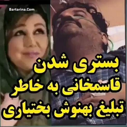 فیلم تیزر تبلیغاتی بهنوش بختیاری + بستری شدن مهراب قاسمخانی