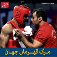 درگذشت محمد جعفری ووشوکار از شایعه تا واقعیت ۱۱ مهر ۹۶