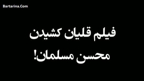 فیلم قلیان کشیدن محسن مسلمان بازیکن پرسپولیس در امارات
