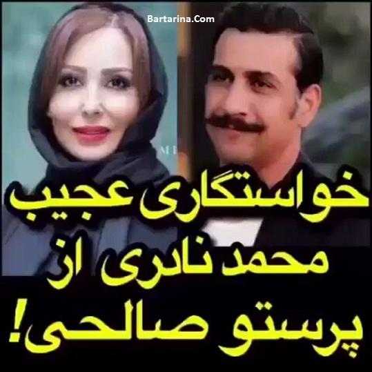 فیلم خواستگاری محمد نادری از پرستو صالحی در اینستاگرام
