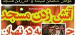 فیلم چالش سنگ برنامه ری استارت محمد حسینی و شکستن بانک ها