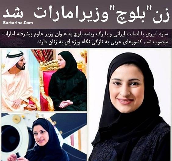 عکس ساره امیری و بیوگرافی ساره امیری دختر ایرانی وزیر امارات