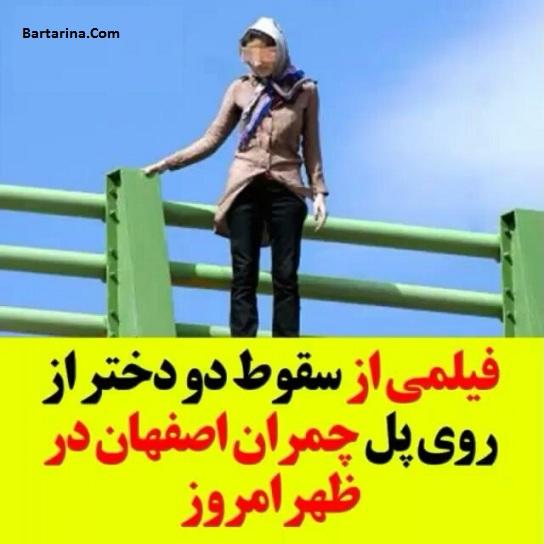 فیلم خودکشی دو دختر از روی پل چمران اصفهان بخاطر نهنگ آبی