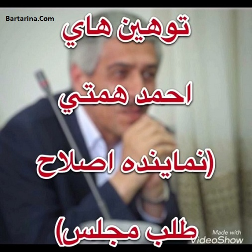 فیلم توهین احمد همتی نماینده مجلس به دانشجویان دانشگاه سمنان