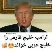 فیلم خلیج عربی گفتن دونالد ترامپ در سخنرانی ۲۱ مهر ۹۶