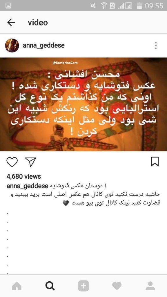 واکنش محسن افشانی به عکس های فتوشاپی