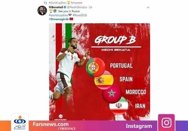 واکنش های متفاوت چهره ها به قرعه ایران در گروه مرگ جام جهانی
