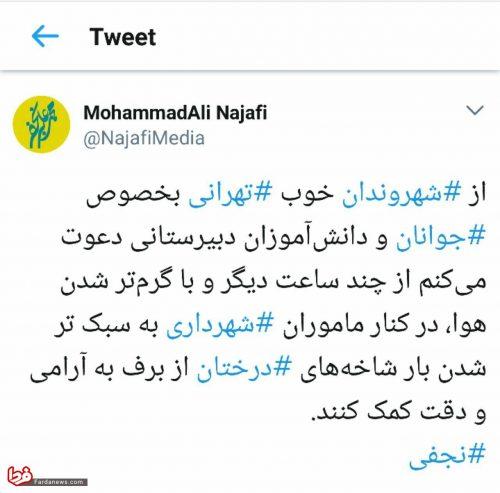 تقاضا جالب شهردار تهران از دانش آموزان و جوانان