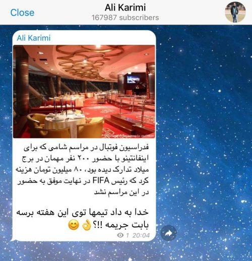 افشاگری جدید علی کریمی از بریز و بپاش جدید فدراسیون فوتبال
