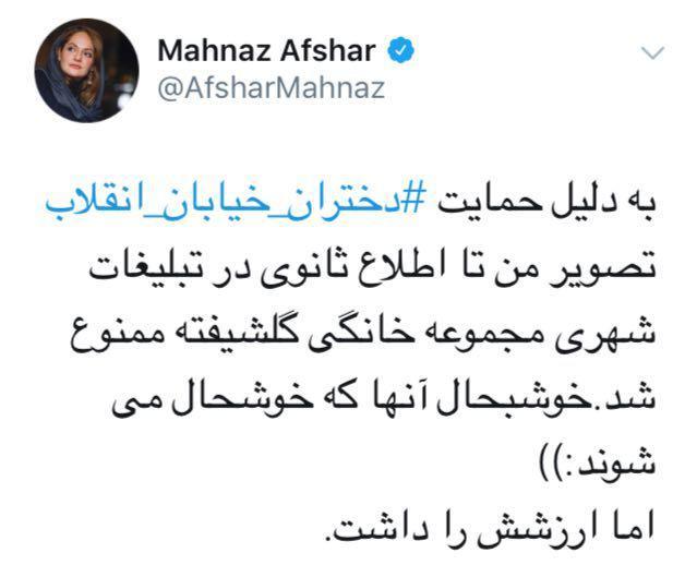 مهناز افشار ممنوع التصویر شد