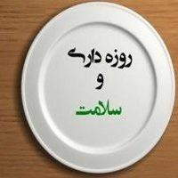 بهترین فواید روزه گرفتن در ماه مبارک رمضان