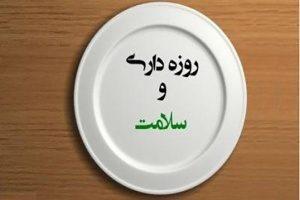 فواید روزه گرفتن در ماه رمضان